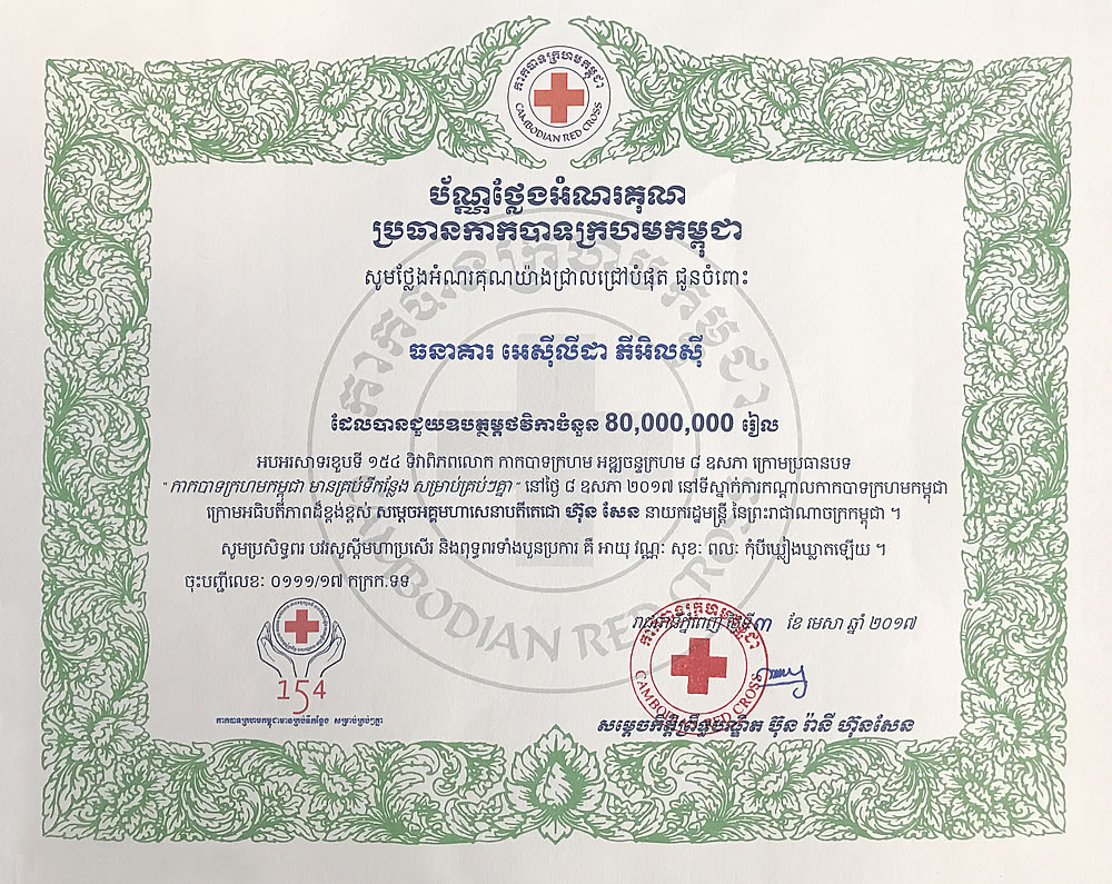 Acleda bank plc cambodia certificate of appreciation from the cambodian red cross xflitez Images