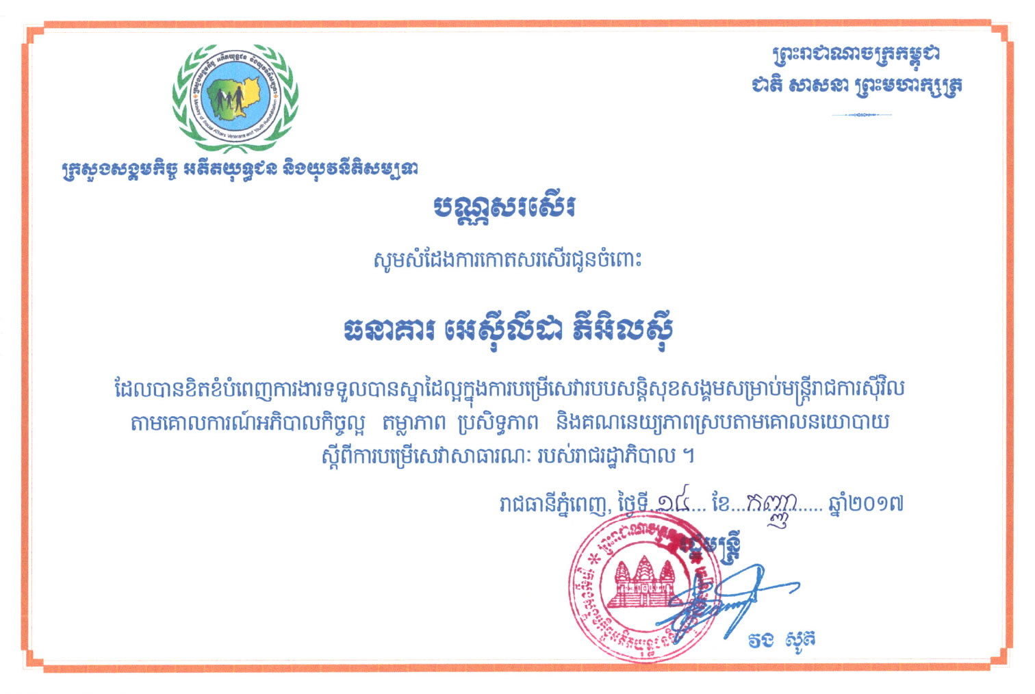 Acleda bank plc cambodia certificate of appreciation from the ministry of social affairs veterans and youth rehabilitation xflitez Choice Image