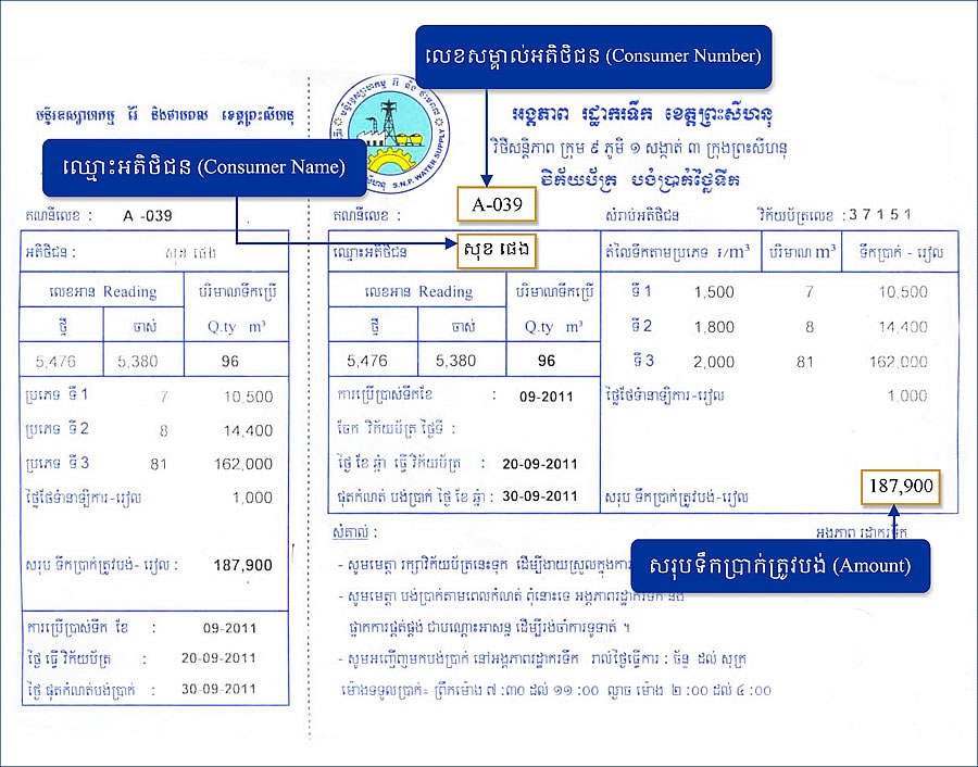 Bill Payment via ACLEDA Unity ToanChet