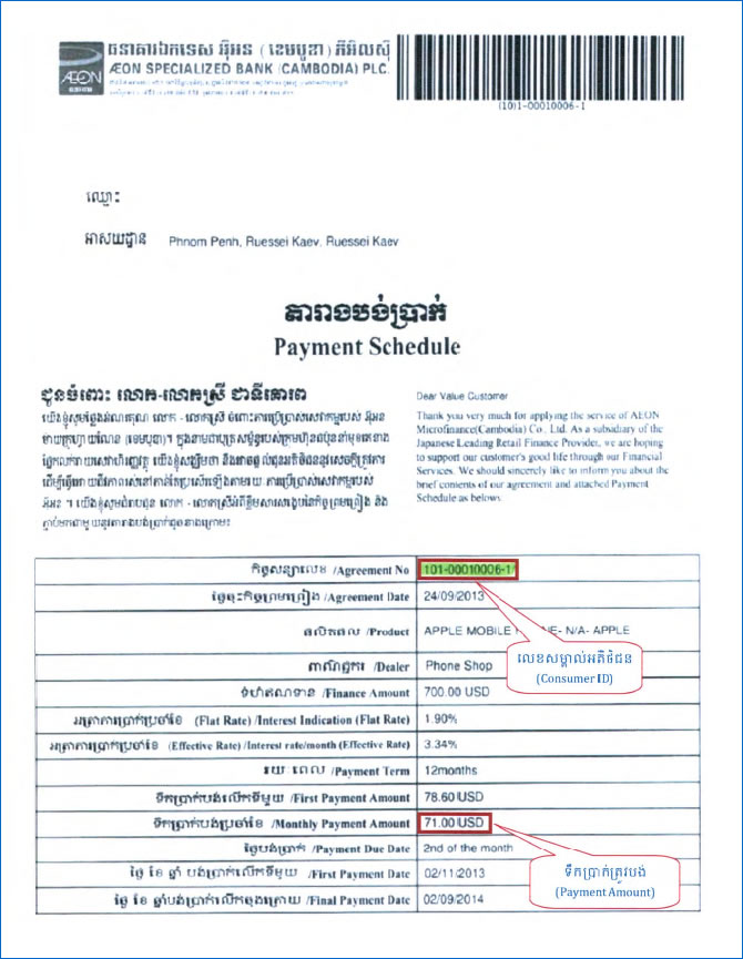 Bill Payment at ACLEDA Bank's Counter