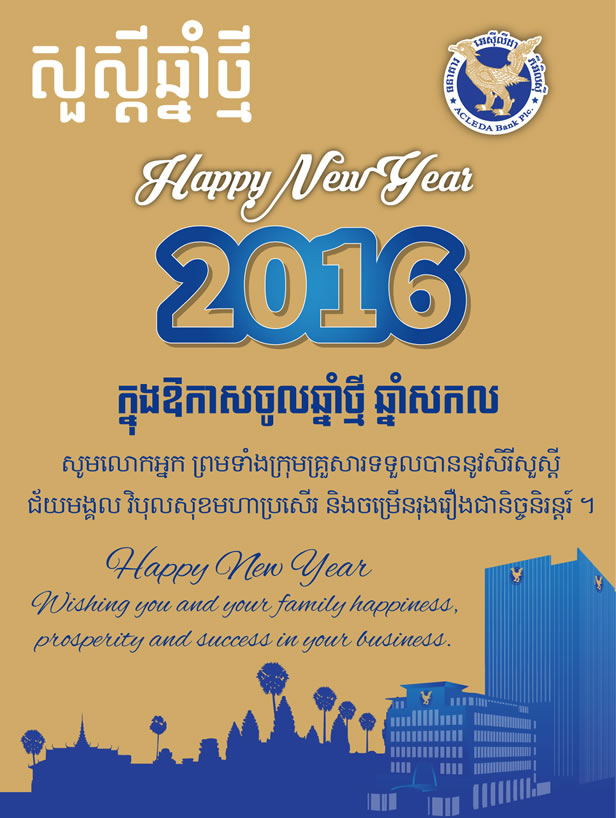 wishing message on the occasion of new year 2016 from president group managing director