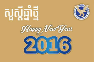wishing card for new year 2016