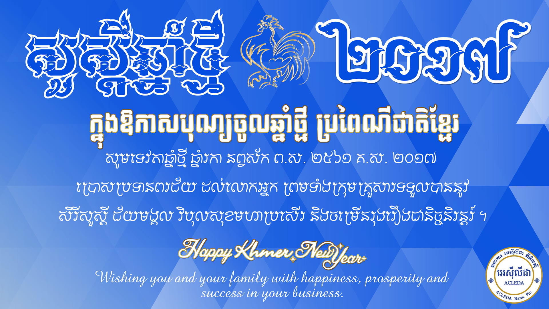 khmer new year day