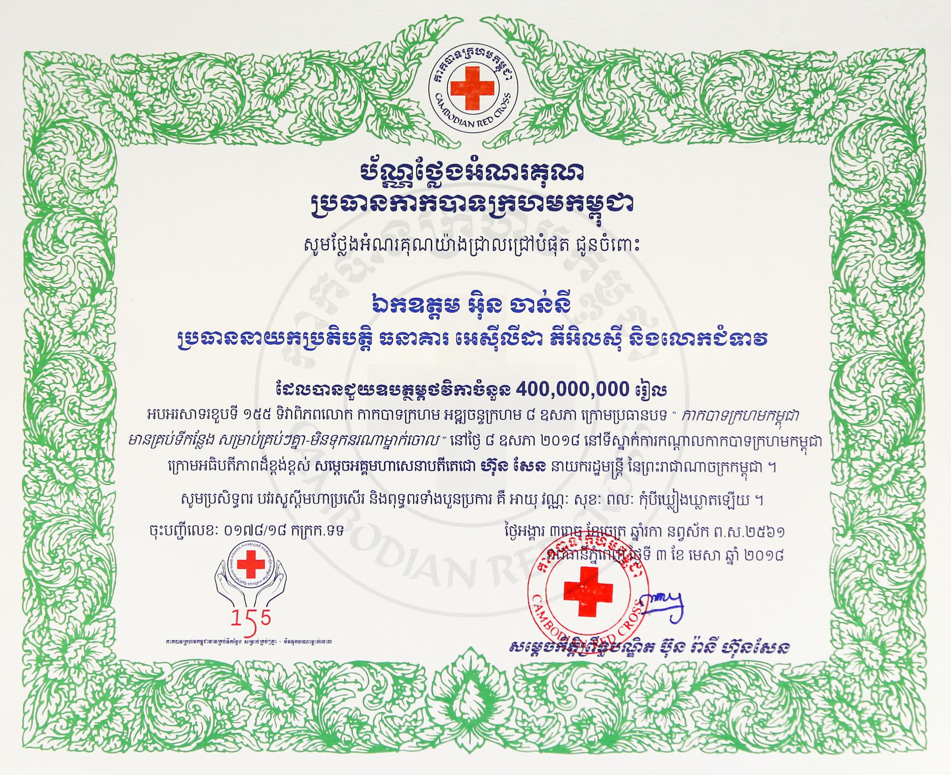 Acleda Bank Plc Cambodia